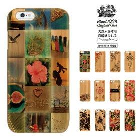 エスニック アジアン ハワイアン ネイティブ aloha hawaii iPhone6sケース iPhone6sケース iPhone6 plusケース s ケース ケース ヒョウ柄 レオパード 豹柄 アニマル柄 木目 ウッド素材