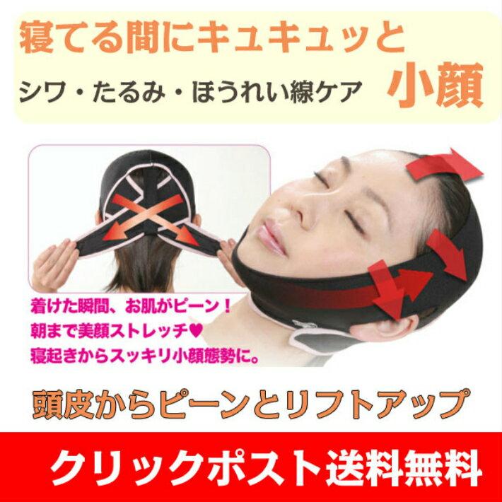 小顔リフトアップベルト 小顔マスク ほうれい線 たるみ 小顔グッズ シェイプサポーター リフトアップ