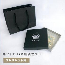 ギフトボックス 貼箱 M 紙袋つき | ブレスレット バングル アクセサリー 紙箱 紙袋 おしゃれ 手提げ 手提げ紙袋 紙袋 小 ラッピング ギフトラッピング 箱 正方形 袋 てさげ ギフトバッグ 贈り物 誕生日プレゼント 黒 ラッピング 箱
