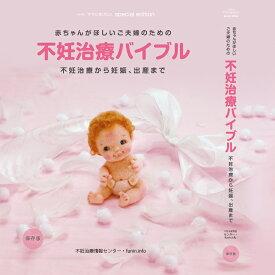 不妊治療バイブル i-wish ママになりたい/妊娠しやすいからだづくり、人工授精、体外受精、顕微授精、不育症 不妊治療情報センター 【本】【発行元】