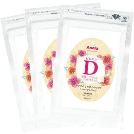 【送料無料】配合成分見直し リニューアル発売!アネラ Anela for women ビタミンD&E 葉酸 ラクトバチルス 妊活中におすすめ 不妊 栄養機能食品(亜鉛・ビタミンE) 120カプセル 3袋セット