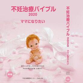 【最新版】不妊治療バイブル2020 ママになりたい/妊娠しやすいからだづくり、人工授精、体外受精、顕微授精、不育症 不妊治療情報センター 【本】【発行元】