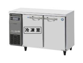 ホシザキ【ホシザキ】【業務用】【新品】 冷凍冷蔵コールドテーブル RFT-120MTCG 単相100V単相100V メーカー1年保証