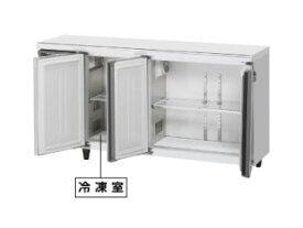 【ホシザキ】【業務用】【新品】 冷凍冷蔵コールドテーブル RFT-150MTCG-ML 単相100V単相100V メーカー1年保証