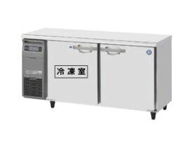 【ホシザキ】【業務用】【新品】 冷凍冷蔵コールドテーブル RFT-150MNCG 単相100V メーカー1年保証