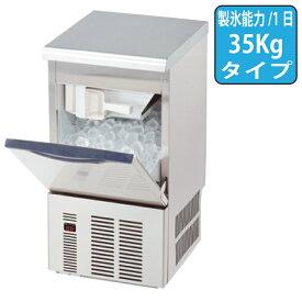 最安挑戦【ダイワ(大和冷機)】【業務用】【新品】製氷機 35kg DRI-35LMF(旧DRI-35LME) 単相100V メーカー1年保証