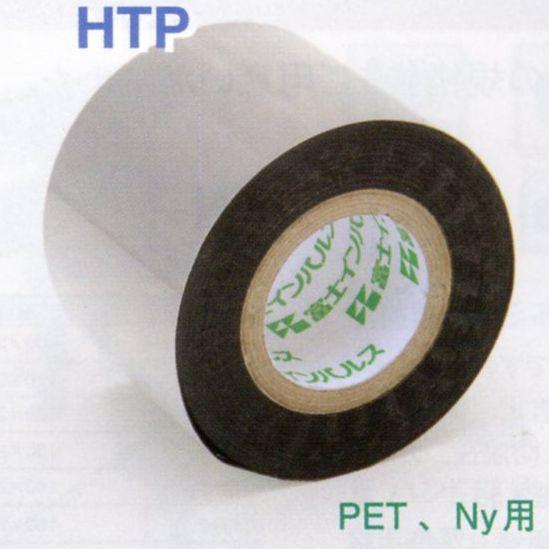 【富士インパルス・消耗部品】534091 プリントテープHTP【黒】(10巻) 【PET,Ny用】40mm×60m 純正消耗品 ホットプリンターHP-362-N2、FEP-N2、FEP-OS-N2、FAP2、FAP-364S用カーボンテープ【本州/四国/九州は送料無料】
