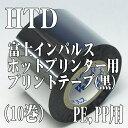 【富士インパルス】 プリントテープHTD【黒】(10巻) 【PE,PP用】40mm×60m 【本州/四国/九州は送料無料】 ホットプリンターHP-362-N2…