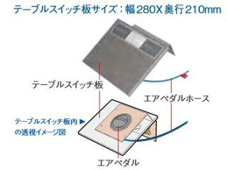 富士インパルス・エアーペダル(ホース付き)FA/CA/OPL共通部品