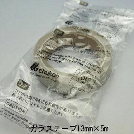 【同梱不可】ガラステープ13mm×5m(1巻)耐熱粘着テープ 富士インパルス ポリシーラーP-200/PC-200/P-300/PC-300用 【時間指定不可】