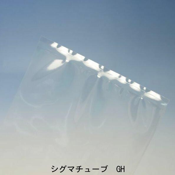 シグマチューブ70 GH-1323 130×230mm(3,000枚) 冷凍・ボイル可能真空袋 ウルトラチューブ UT-1323 クリロン化成【時間指定不可】【本州/四国/九州は送料無料】