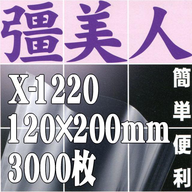 彊美人80 X-1220(3,000枚)120mm×200mm ナイロンポリ三方袋・真空・脱気・ボイル・冷凍対応【本州/四国/九州は送料無料】