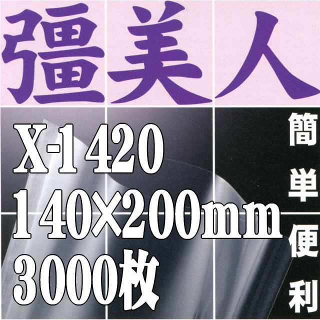 彊美人80 X-1420(3,000枚)140mm×200mm ナイロンポリ三方袋・真空・脱気・ボイル・冷凍対応【本州/四国/九州は送料無料】