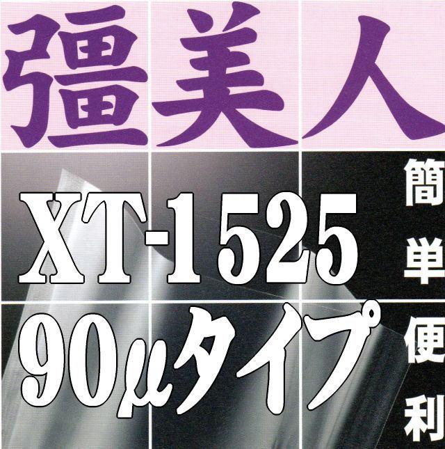 彊美人90 XT-1525(2,000枚)150×250mm フィルム厚さ90ミクロン/ナイロンポリ真空袋【本州/四国/九州は送料無料】