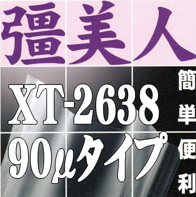 彊美人90 XT-2638(1,000枚)260×380mm フィルム厚さ90ミクロン/ナイロンポリ真空袋【本州/四国/九州は送料無料】
