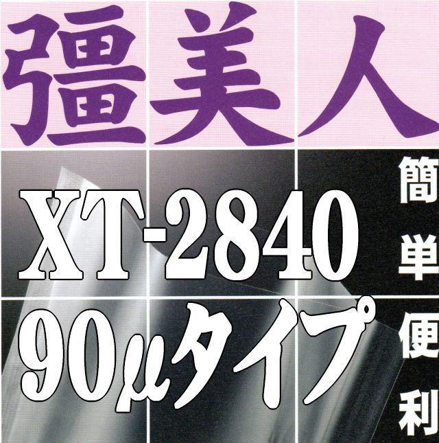 彊美人90 XT-2840(1,000枚)280×400mm フィルム厚さ90ミクロン/ナイロンポリ真空袋【本州/四国/九州は送料無料】