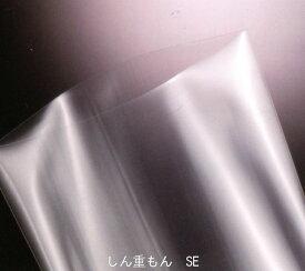 しん重もん SE-1525(3,000枚)150×250mm 高強度五層ナイロンポリチューブ袋(しんえもん) クリロン化成 (時間指定不可)
