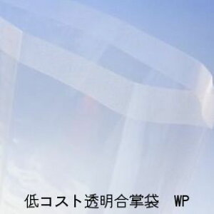 (OPP#50) WP-553 (2500枚) 240×380mm 防湿透明合掌袋 水性パートコート 明和産商 (時間指定不可)