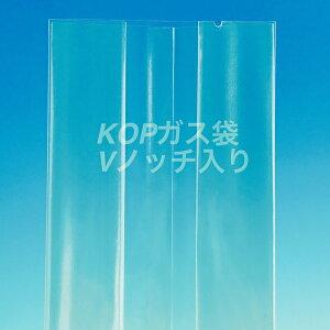 KOP 95×65×400 mm(1,500枚) KOPバリアガゼット袋 脱酸素剤対応袋 防湿透明袋 福重