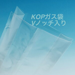 KOP 150×50×300 mm(1,000枚) KOPバリアガゼット袋 脱酸素剤対応袋 防湿透明袋 福重