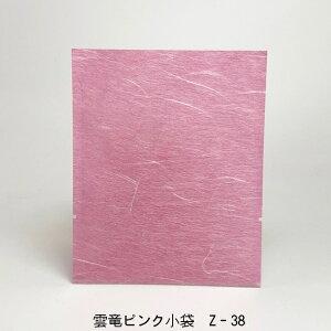 雲竜ピンク小袋 Z-38(500枚)(中)115×140mm 脱酸素剤対応袋 雲流 雲龍 和紙風 福重