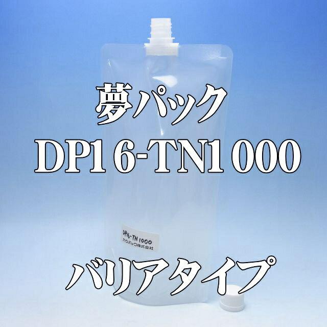 【ホワイトキャップ】 夢パック DP16-TN1000(300枚) 1000ml用 150×270mm(41mm) スパウトパウチ カウパック(取り寄せ商品)【本州/四国/九州は送料無料】