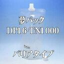 【受注生産】キャップ付透明スタンド袋 夢パック DP16-TN1000(300枚) 【内容量目安:1000ml】150×270mm(41mm) 【本州/四国/九州…