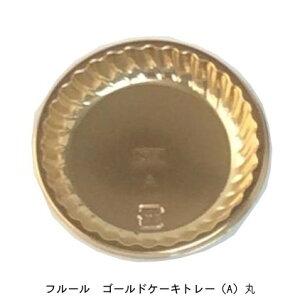 フルール ゴールドケーキトレー(A)丸(250枚)150011 ケーキ用サークル型プラスチック金トレー