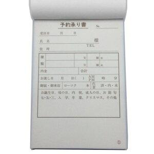 デコ受け承り伝票(3枚綴り×50組×10冊)デコ受け承り伝票 洋菓子店などでデコレーションケーキなどの予約管理・間違い防止用の複写式伝票です