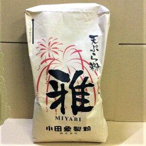 天ぷら粉 雅(10kg)小田象製粉 業務用