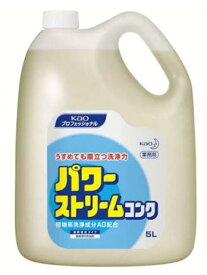 食器・野菜用洗剤(無香料)パワーストリームコンク 5L×2本(花王プロフェッショナルシリーズ)業務用
