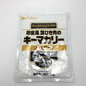 ハウス 印度風 鶏ひき肉のキーマカリーフィリング (2kg)