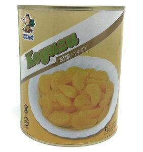 胡柚(こゆず)850g×12缶 シロップ漬 天狗缶詰 こてんぐ