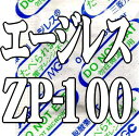 脱酸素剤 エージレスZP-100(100個×2袋) 鉄系自力反応型/一般タイプ/三菱ガス化学 【本州/四国/九州は送料無料】