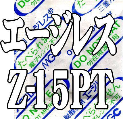 脱酸素剤 エージレスZ-15PT(400個×30袋) 鉄系自力反応型/一般タイプ/三菱ガス化学/用途〜月餅、ドーナツ、フィナンシェ、ブランデーケーキ、サラミ、ブランデーケーキ、ペットフード、米、米菓、雑穀、ナッツ、煮干し他【本州/四国/九州は送料無料】
