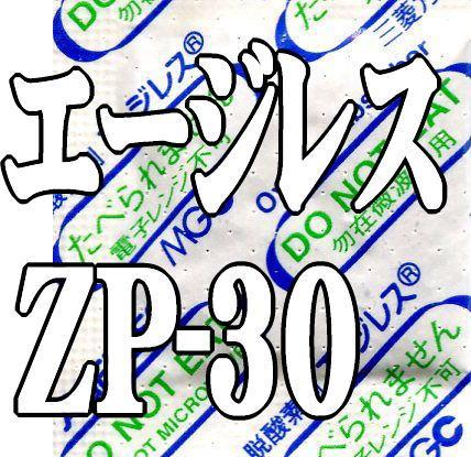 脱酸素剤 エージレスZP-30(200個×10袋) 鉄系自力反応型/一般タイプ/三菱ガス化学/用途〜月餅、ドーナツ、フィナンシェ、ブランデーケーキ、サラミ、ブランデーケーキ、ペットフード、米、米菓、雑穀、ナッツ、煮干し他【本州/四国/九州は送料無料】