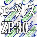 脱酸素剤 エージレスZP-30(200個×10袋) 鉄系自力反応型/一般タイプ/三菱ガス化学/用途〜月餅、ドーナツ、フィナンシェ、ブランデー…