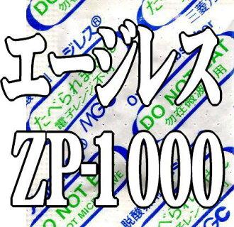 脱氧本源剂A吉雷瑟ZP-1000(50个*10袋)铁派独立反应型/一般型/三菱煤气化学