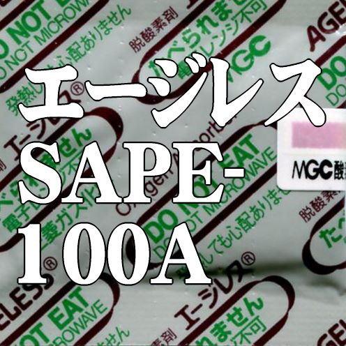 脱酸素剤 エージレスSPE-100A(100個×30袋) 【使用期限:出荷後2ヶ月以内】酸素検知剤付き/鉄系自力反応型/速効タイプ/保管は要冷蔵/三菱ガス化学 【本州/四国/九州は送料無料】