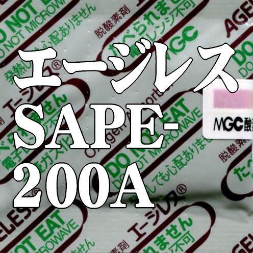 脱酸素剤 エージレスSPE-200A(100個×15袋) 【使用期限:出荷後2ヶ月以内】酸素検知剤付き/鉄系自力反応型/速効タイプ/保管は要冷蔵/三菱ガス化学 【本州/四国/九州は送料無料】