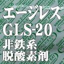 脱酸素剤 エージレスGLS-20(300個×20袋) 非鉄系自力反応型/耐水耐油/三菱ガス化学 【本州/四国/九州は送料無料】