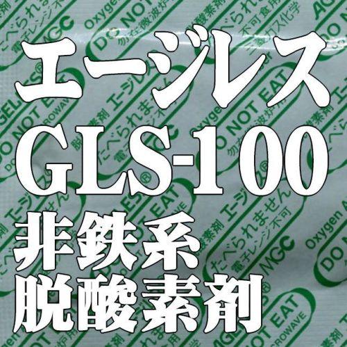 脱酸素剤 エージレスGLS-100(200個×10袋) 非鉄系自力反応型/耐水耐油/三菱ガス化学 【本州/四国/九州は送料無料】