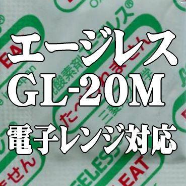 脱酸素剤 エージレスGL-20M(300個×20袋) 非鉄系自力反応型/電子レンジ対応/三菱ガス化学【本州/四国/九州は送料無料】