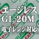 脱酸素剤 エージレスGL-20M(300個×20袋) 非鉄系自力反応型/電子レンジ対応/三菱ガス化学 【本州/四国/九州は送料無料】