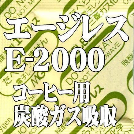 脱酸素剤 エージレスE-2000(50個×10袋) 焙煎コーヒー用/珈琲豆800-1000g/炭酸ガス吸収/三菱ガス化学 【本州/四国/九州は送料無料】