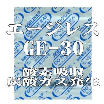 脱酸素剤 エージレスGE-30(300個×20袋) 炭酸ガス発生タイプ/非鉄系自力反応型/三菱ガス化学/用途〜ナッツ類/煮干し 他【本州/四国/九州は送料無料】