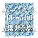 脱酸素剤 エージレスGE-500(100個×10袋) 炭酸ガス発生タイプ/非鉄系自力反応型/三菱ガス化学 【本州/四国/九州は送料無料】