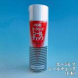 エージレスシールチェックスプレー(1本)[シール不良チェック用赤色浸透液]【本州/四国/九州は送料無料】