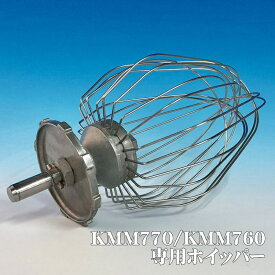 (ホイッパー)ケンミックスミキサー KPL9000S/KMM770/KMM760専用ホイッパー(旧機種KM-800、KM-600などには使用できません)(時間指定不可)