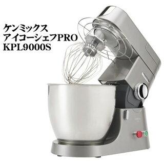 ケンミックスアイコーシェフPROKPL9000S【新型/即納】